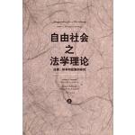 自由社会之法学理论:法律、科学和政策的研究(上下)