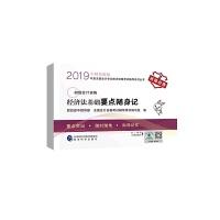 2019年度全国初级会计资格考试辅导系列丛书 经济法基础要点随身记