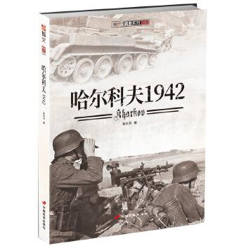 哈尔科夫1942 指文图书出品:一次经典的装甲突击战,演绎了教科书式的钳形攻势