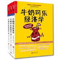通俗经济学开山鼻祖《牛奶可乐经济学》(套装共3册)