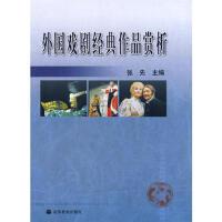 【二手旧书8成新】外国戏剧经典作品赏析 张先 9787040163902