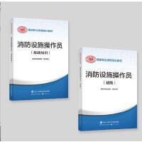官方正版2020年新版消防设施操作员考试用书基础知识+初级