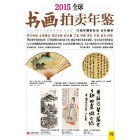 2015全球书画拍卖年鉴(仅适用PC阅读)