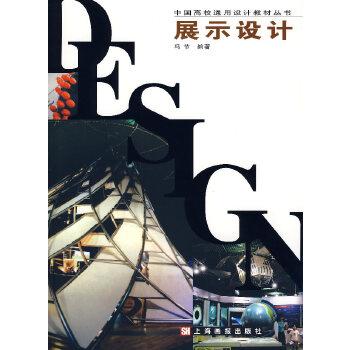 展示设计——中国高校通用设计教材丛书