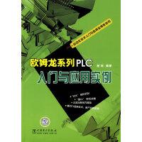 自动化技术入门与应用实例系列书 欧姆龙系列PLC入门与应用实例
