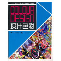 二十一世纪艺术设计基础精品课程规划教材-设计色彩
