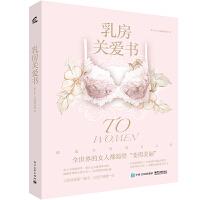 乳房关爱书
