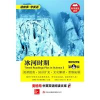 奇妙科学馆:辑冰河时期 刘庆双,刘永佳,刘慧 9787553414300