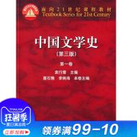 中国文学史(第三3版)(第1卷)袁行霈 面向21世纪课程教材 高等教育出版社