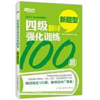 【二手旧书8成新】四级翻译强化训练100题 新东方考试研究中心 9787553632025