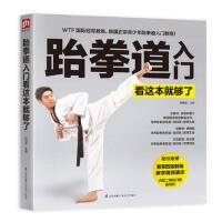 【二手旧书8成新】跆拳道入门看这本就够了 杨刚强 凤凰含章 出品 9787553742717