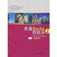 走遍西班牙(2)教师用书