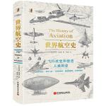 世界航空史