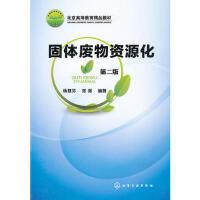 【二手旧书8成新】固体废物资源化(杨慧芬(二版 杨慧芬,张强著 9787122166425