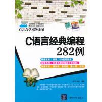 【二手旧书8成新】C语言经典编程282例(C语言学习路线图 明日科技 9787302276593