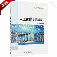 正版现货 人工智能(第3版) 朱福喜 著 人工智能机器学习算法教程书籍 计算机模式识别书籍