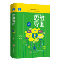 【正版】思维解码:思维导图 16开//大脑使用说明书一本小小的简单的蓝色逻辑书博赞创新思维技巧书籍