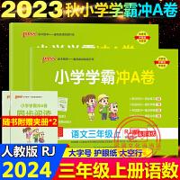 小学学霸冲A卷三年级上册语文数学2本部编版人教版2021秋