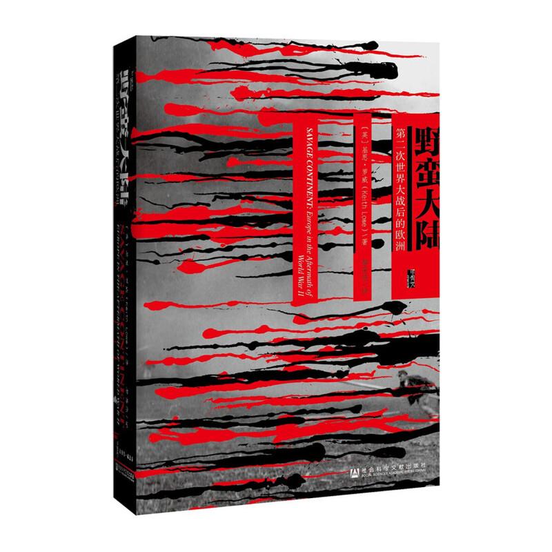 """甲骨文丛书·野蛮大陆<a target=""""_blank"""" href=""""http://book.dangdang.com/20170619_zxo3"""">甲骨文丛书系列,点击进入专题》</a>"""