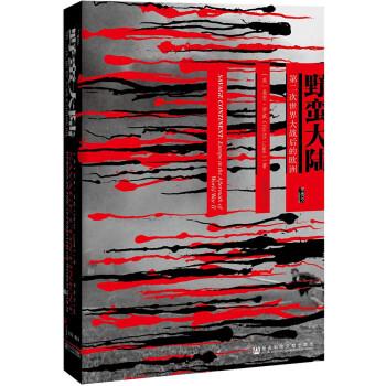 """甲骨文丛书·野蛮大陆 <a target=""""_blank"""" href=""""http://book.dangdang.com/20170619_zxo3"""">甲骨文丛书系列,点击进入专题》</a>"""
