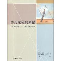 【二手旧书8成新】作为过程的素描 [英] 莱奥・达芙,[英] 乔・戴维斯,李镇 9787302322917