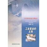 工业革命的主角郑延慧9787535529329湖南教育出版社