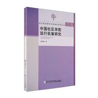 中国社区学院运行机制研究