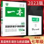 2020新版一本英语阅读理解与完形填空150篇七年级 7年级上册下册英语完形填空阅读理解专项训练书