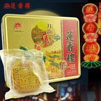 【包邮】 莲香楼 双黄纯正莲蓉月饼 750g 铁盒装 广式月饼 中秋月饼