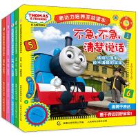 托马斯书籍小火车绘本5册语言表达能力开发训练宝宝学说话语言启蒙书 儿童学前教育书籍4-5-6岁看图讲故事幼儿大中小班看