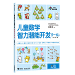 何秋光思维训练 儿童数学智力潜能开发5-6岁(全3册)3