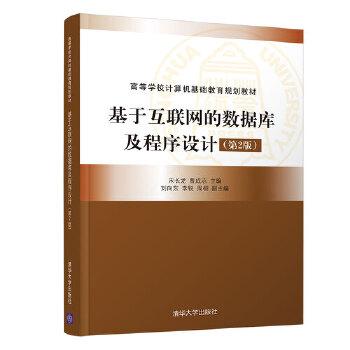 基于互联网的数据库及程序设计(第2版) 由IT教学和开发经验丰富的教师编写,互联网+案例典型,MySQL、DW 和PHP融合,易教易学的好教材。