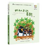 百年百部中国儿童文学经典书系(精选注音书):枫树上的喜鹊