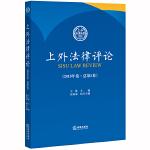 上外法律�u�(2019年卷・�第5卷)