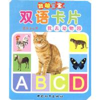 聪明宝宝双语卡片(全6册) 王馨 9787802016729