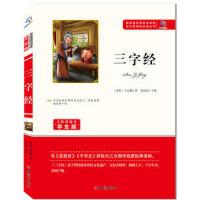 语文新课标必读丛书 三字经 王应麟 9787501588763