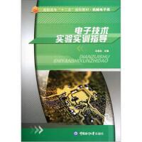 【二手旧书9成新】电子技术实验实训指导-冯奕红-9787811256956 中国海洋大学出版社