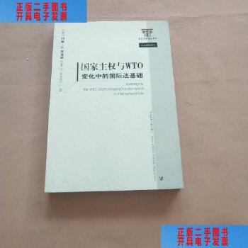 【二手旧书9成新】国家主权与WTO变化中的国际法基础 /[美]约翰·杰克逊 著;赵龙?