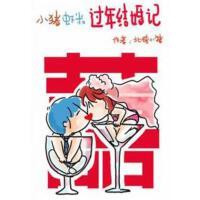 小猪虾米过年结婚记