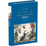 经典译林:昆虫记(新版)八年级上册必读
