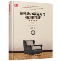 万千心理.精神动力学咨询与治疗的精要:再现往昔(第四版)