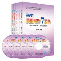 易仁荣 高中英语7天会 完形填空 阅读理解 写作 语法 词汇 各个击破 高效学习视频 套装