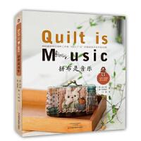 【二手旧书8成新】拼布是音乐 〔韩〕金一顺,〔韩〕金恩教;付静 9787534976377