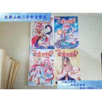 【二手旧书9成新】《中国卡通》 公主驾到・漫画版 1-5【实物拍图 品相自鉴 5册合售