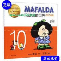 【二手旧书九成新】玛法达的世界:娃娃看天下10(五十周年珍藏版) /[阿根廷]季诺 著?