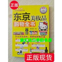 【二手旧书九成新】东京美妆品购物全书 /郑世彬 著 中国轻工业出版社