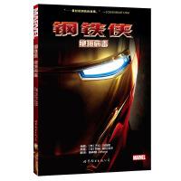 【二手旧书9成新】钢铁侠:绝境病毒 [英] 沃伦埃利斯, [波]阿迪格拉诺夫,雅典娜 Athena