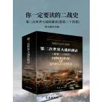 你一定要读的二战史:第二次世界大战纵横录(套装二十四册)