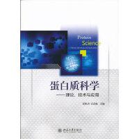 蛋白质科学――理论、技术与应用