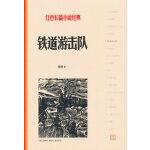 铁道游击队(红色长篇小说经典)